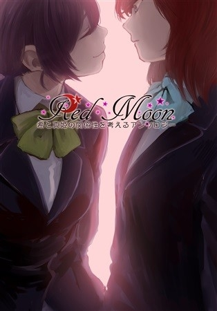 Red Moon Mare To Makoto Hime No Kankeisei Wo Kangae Ru Ansoroji