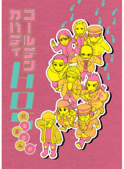 Gorudenkabadi HOS Fuyu No Shinkan Setto