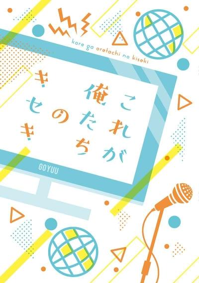Korega Ore Tachino Kiseki
