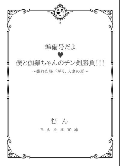 Junbigou Dayo Boku To Kara Channo Chin Tsurugi Shoubu ~ Tadare Ta Hirusagari Hitozuma No Natsu ~