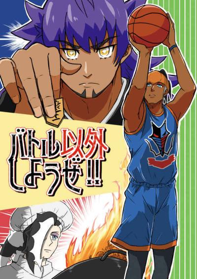Batoru Igai Shiyouze
