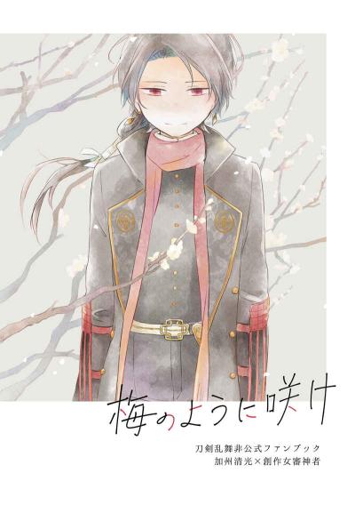 Ume Noyouni Sake