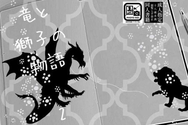 Ryuu To Shishi No Monogatari 2