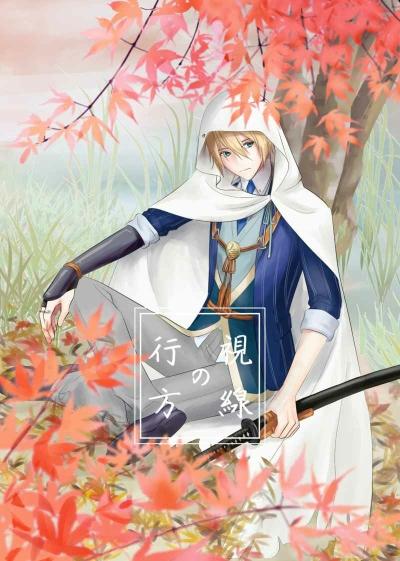 Shisen No Namegata