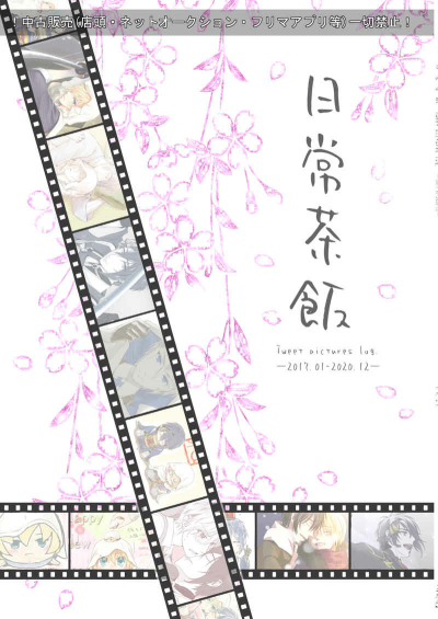 Nichijousahan