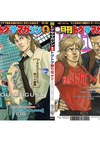 Gekkan Togusamagajin 8 Gatsugou