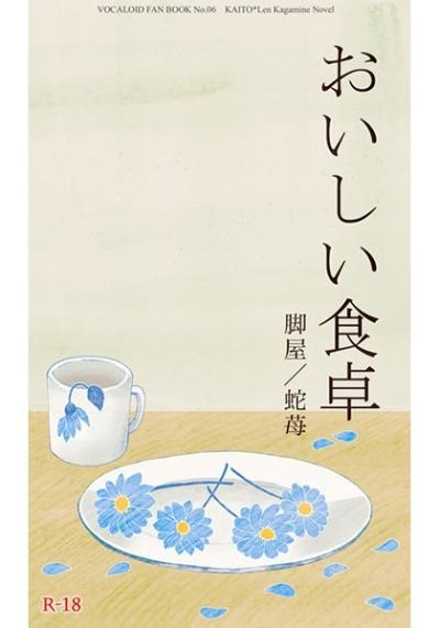 Oishii Shokutaku