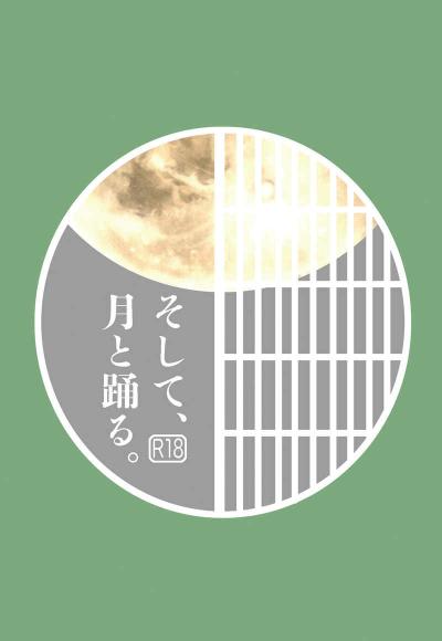 Soshite Gatsu To Odoru