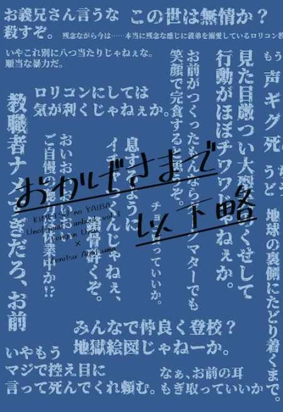 Okagesamade Ikaryaku