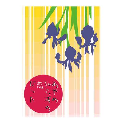 Ayame Shirazu No Koi Datta Shinsouban